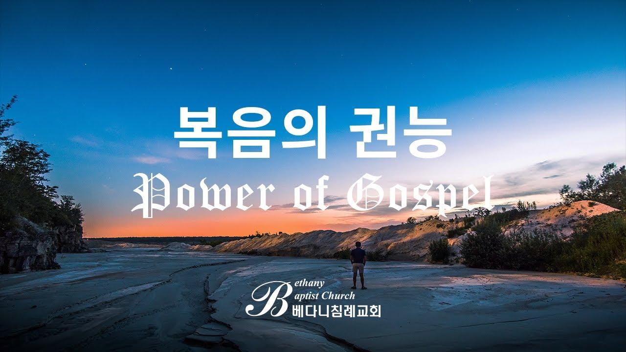 말씀의 권능 - 복음의 권능 : 나영석 목사, (21.06.13) // 동탄베다니교회