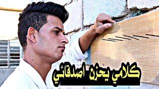 فلم / كلامي يحزن اصدقائي شوفو شصار... #يوميات_سلوم