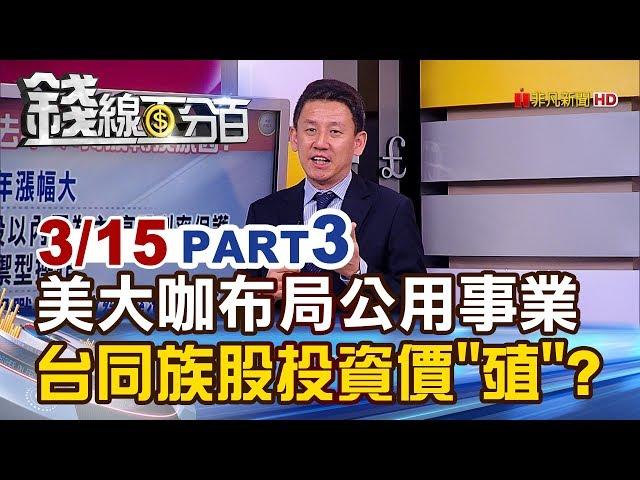 【錢線百分百】20190315-3《美大咖夯公用事業股 台灣同族股追機會!》