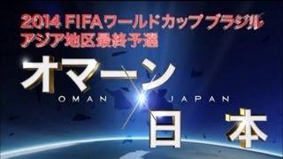 岡崎終了間際のV弾!清武代表初GOAL! 日本 2-1 オマーン 【2012/11/14】