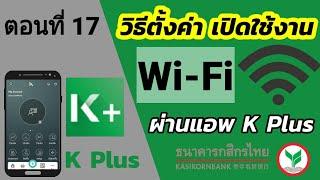 วิธีเปิดใช้งาน k plus ผ่าน wifi | กสิกรไทย | k bank