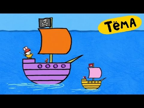 Рисунки Тёмы : Научись рисовать пиратский корабль! Развивающий мультик для детей