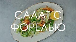 Салат с форелью | 0+
