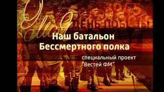 Наш батальон Бессмертного полка: Гия Саралидзе