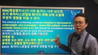 [Review] BMI와 초기 류마티스관절염 환자의 관…