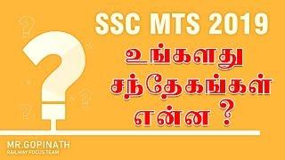 SSC MTS 2019 - உங்களது கேள்விகளும் எங்களது பதில்களும்