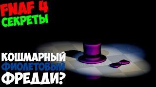 - Five Nights At Freddy s 4 КОШМАРНЫЙ ФИОЛЕТОВЫЙ ФРЕДДИ 5 ночей у Фредди