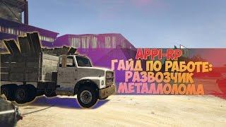 GTA 5 RP ● Гайд по работе: Развозчик  металлолома (Appi-RP)