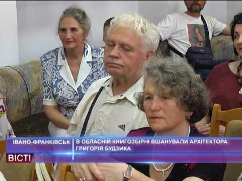В обласній книгозбірні вшанували архітектора Григорій Будзика