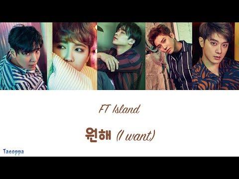 FT Island - (원해) Want [Hangul ll Romanized ll English Lyrics]