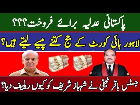 پاکستانی عدلیہ برائے فروخت ؟ || لاہور ہائی کورٹ کے ججز کتنے پیسے لیتے ہیں ؟ || Video by Fayyaz Raja