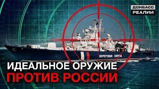 Украина и США забирают у России море | Донбасc Реалии