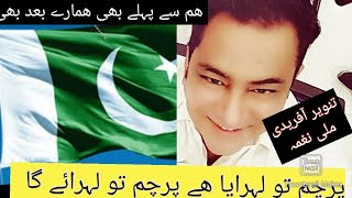 hum say pehlay bhi. tanveer afridi . tanvir afridi pakistani national song...Afridi