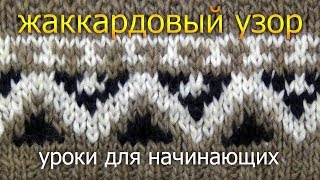 Уроки вязания для начинающих: трехцветный жаккардовый узор