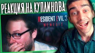 СМЕШНЫЕ МОМЕНТЫ С КУПЛИНОВЫМ ➤ Resident Evil 3 Remake   Реакция