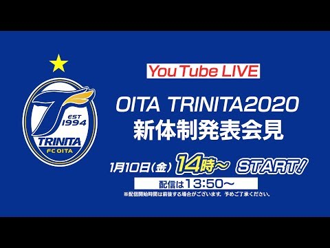 【公式】LIVE配信:OITA TRINITA 2020*新体制発表会見  | 新ユニフォームお披露目 |トリニータチャンネル