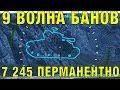 9 ВОЛНА 21 551 БАНОВ 7 245 ПЕРМАНЕНТОВ ПОД МАРАФОН В WORLD OF TANKS mp3