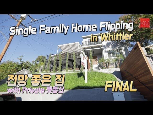 [김원석 부동산] 플리핑 Whittier Final Part Flipping 단독주택 리모델링