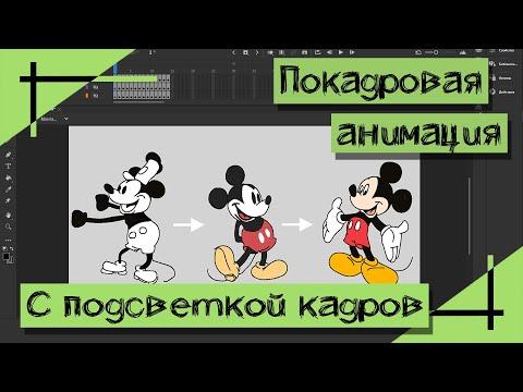 Adobe Animate ПОКАДРОВАЯ АНИМАЦИЯ | Подсветка кадров | Madoco School