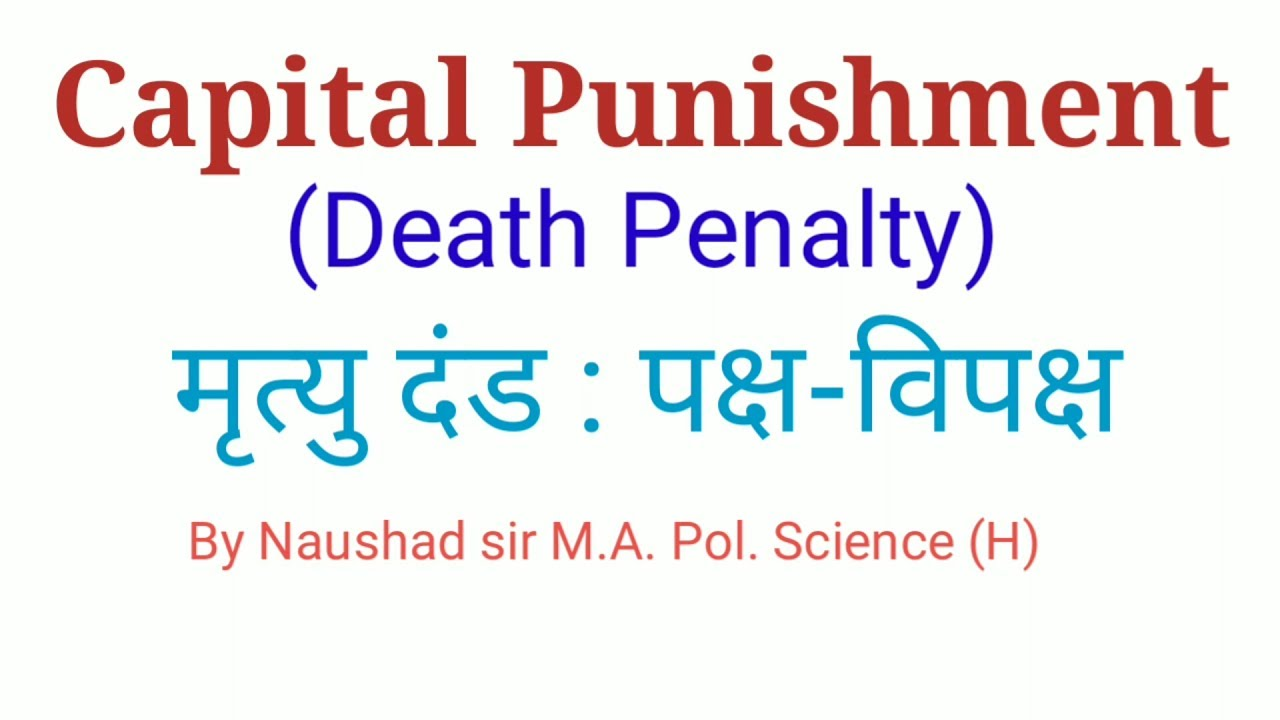 thesis on capital punishment in india Argumentative essay outline for capital punishment - free download as pdf file (pdf), text file acceptable matagami essay on a day springfield essays on capital punishment writing research papers oakland free death penalty dissertation writing help in india dissertation help in mauritius.