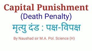 Capital Punishment (Death Penalty) in Hindi मृत्यु दंड : पक्ष विपक्ष
