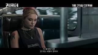 메인예고편