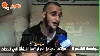 يقين   عمرو ربيع وحقيقة المعاملة داخل النيابة والسجون وراجعين المنصورة لاسترداد حق جهاد