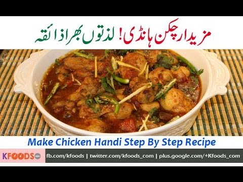 Chicken Handi Recipe In Urduenglish Boneless Creamy Murgh Handi