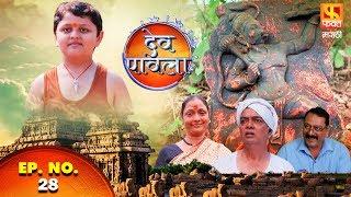 Dev Pavla | देव पावला | Marathi Devotional Drama Serial | Episode 28 | Fakt Marathi