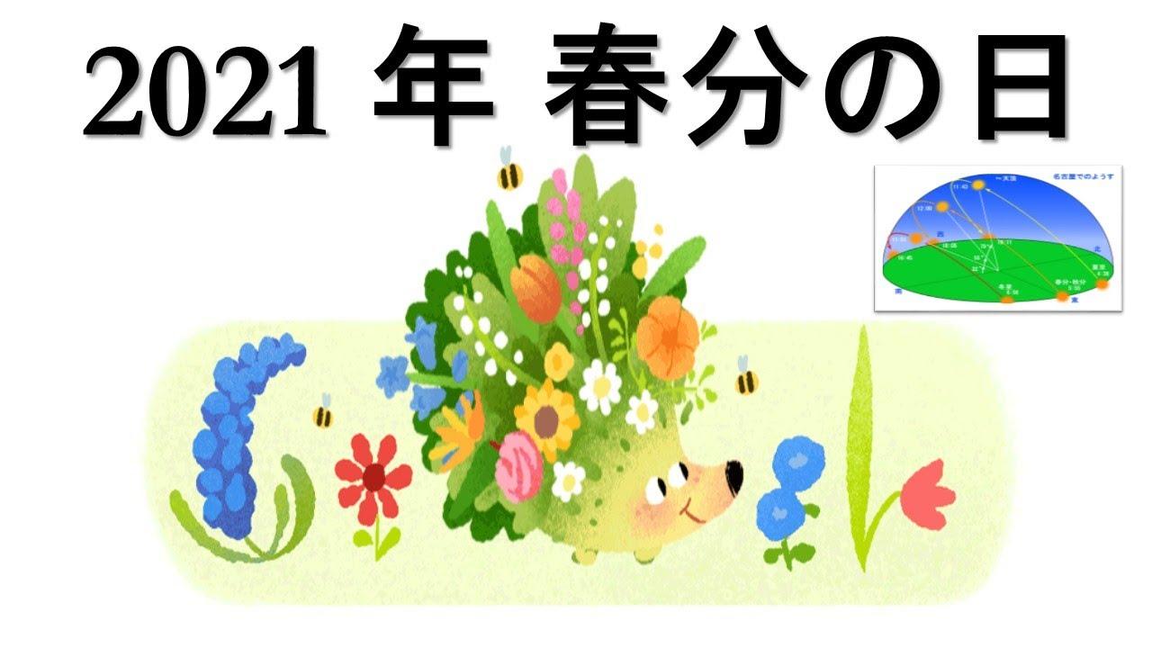 春分 の 日 と は