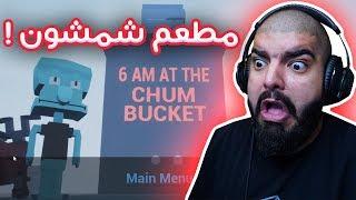 لا تروح دلو الصداقة الساعة 6 الفجر !! - 6AM At The Chum Bucket