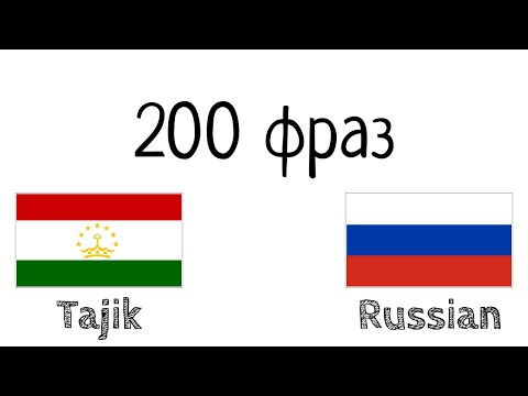 200 фраз - Таджикский - Русский