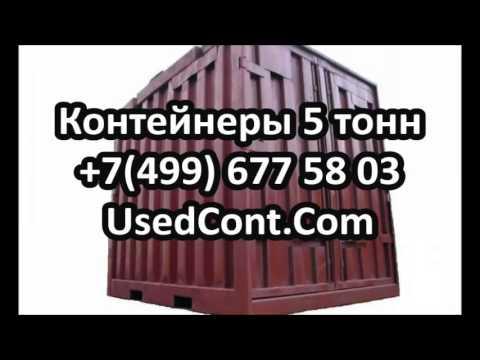 18 фев 2017. Купить, морской контейнер рефрижератор, новый рефконтейнер ( рефрижераторный контейнер) 20 футов, 40 футов от российского производителя рефконтейнеров №1 пром.
