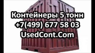 стоимость 5 тонного контейнера, перевозка 5 тонных контейнеров, морской контейнер 5 тонн, контейнер(Продажа контейнеров для перевозки грузов 5 тонн в Москве. Стандартный морской контейнер 5 тонн б/у или новый,..., 2015-01-10T09:04:21.000Z)