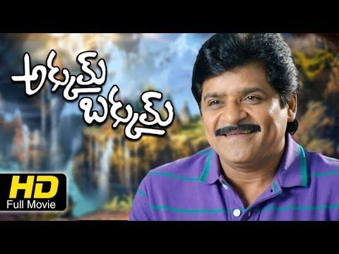 Akkum Bakkum Telugu Full Movie HD  Ali, Annapoorna  Latest Telugu Comedy Movies 2017