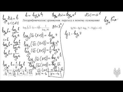 Логарифмические уравнения: переход к новому основанию