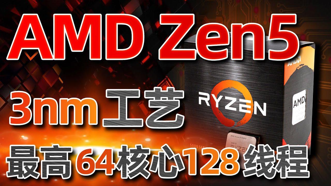 Download AMD Zen5架構首次曝光!3nm工藝、64核心128線程,最快2024年見「超極氪」