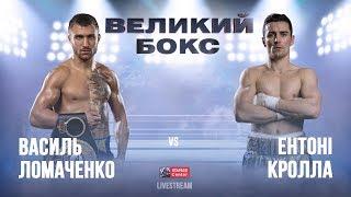 Бокс Василий Ломаченко VS Энтони Кролла