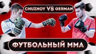 ФУТБОЛЬНЫЙ MMA | ЧУЖОЙ VS ГЕРМАН | БИТВА ЗА ХАЙП?!