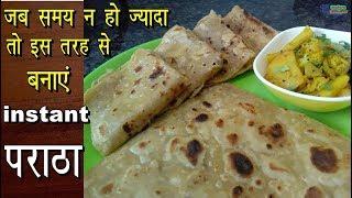 जब समय न हो ज्यादा तो इस तरह से बनाएं instant पराठा - instant paratha recipe by malwa recipes