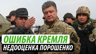 Ошибка Кремля. Путин недооценил Порошенко