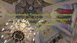 Пасхальное богослужение Пасха 2020