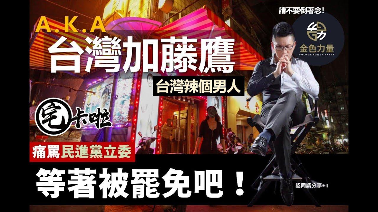 【宅卡啦影片】前民進黨議員-萬華海王終於忍不下去了!痛罵民進黨立委,萬華人等著疫情結束就要馬上罷免你這個吃裡扒外的貨!!!