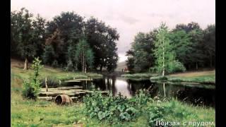 Пейзажний живопис російських художників