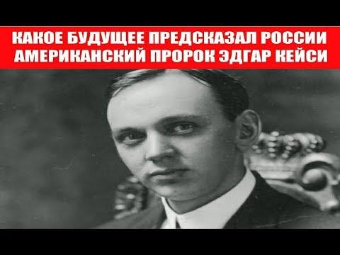 Какое будущее предсказал России американский пророк Эдгар Кейси.