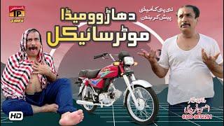 Daharoh Meda Motor Cycle | Akram Nizami | TP Comedy