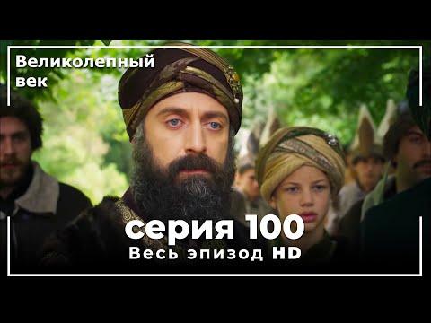Великолепный век серия 100