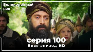 вЕЛИКОЛЕПНЫЙ ВЕК BIGCINEMA TV