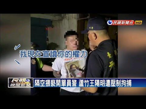 隔空猥褻開單員警  蘆竹王陽明遭拘捕-民視新聞