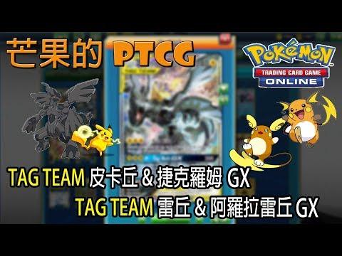 【芒果的PTCG】【SM5ON】TAG TEAM 皮卡丘 Pikachu & 捷克羅姆 Zekrom GX